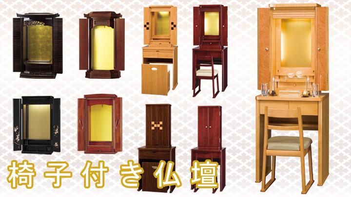 椅子付き仏壇